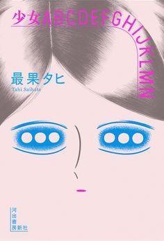 最果タヒ『少女ABCDEFGHIJKLMN』 Book Design Design: Shun Sasaki Illustration: Ai Teramoto CL :河出書房新社