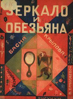 1930. Soviet book design