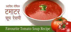 टमाटर सूप रेसपी Tomato Soup Recipe in Hindi