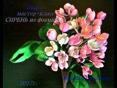 (70) Видео М.К. сирень из фоамирана. flowers fom - YouTube