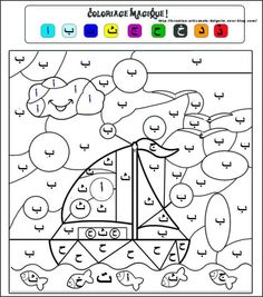 Hijaiyah coloring pages