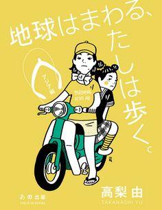 Sweet (and rude) straight illustrations by Nimura Daisuke