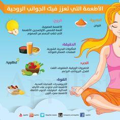 أطعمة تعزز فيك الجوانب الروحية