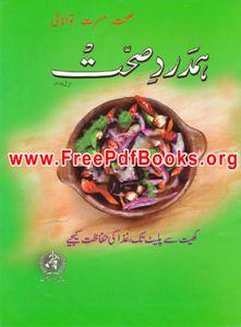 Hamdard Sehat Magazine April 2015 Free Download in PDF. Hamdard Sehat Magazine April 2015 Read online in PDF Format. Famous digset for women in Pakistan.