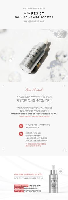 [PAULA'S CHOICE] 폴라초이스 NEWARRIVAL NIACINAMIDE COSMETICS EVENT DESIGN WEBDESIGN LAYOUT PINKDESIGN PINK GRAY 체험단 이벤트 페이지 웹디자인 화장품 상세페이지 Cosmetic Web, Cosmetic Design, Web Layout, Layout Design, Promotional Design, Ui Web, Web Design Inspiration, Editorial Design, Banner Design