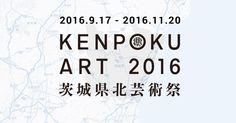 海か、山か、芸術か?2016年秋、茨城県北6市町の豊かな自然と町を舞台にした国際的な芸術祭が誕生します。