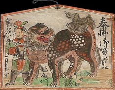 Ema (Votive Painting) of a Lion Dog, dated 1627. Edo period (1615–1868), Japan. The Metropolitan Museum of Art, New York. The Harry G. C. Packard Collection of Asian Art, Gift of Harry G. C. Packard, and Purchase, Fletcher, Rogers, Harris Brisbane Dick, and Louis V. Bell Funds, Joseph Pulitzer Bequest, and The Annenberg Fund Inc. Gift, 1975 (1975.268.138). #dogs #liondog