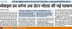 मोबाइल #हब बनेगा अब #ग्रेटरनोएडा की नई पहचान  Source- Dainik Jagran #Brainguru #MobileHub www.brainguru.in