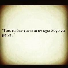 This Is Love, Greek Quotes, Irene, Love Story, Tattoo Quotes, Trust, Poems, Lyrics, Life Quotes