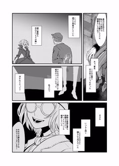 ガラス (@hNDXeAc7aLjLTAN) さんの漫画 | 112作目 | ツイコミ(仮) Location History, Twitter, Manga, Shit Happens, Fictional Characters, Identity, Sleeve, Manga Comics