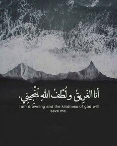 هيما حبيبي Bae Quotes, Mood Quotes, Faith Quotes, Arabic Text, Arabic Words, Coran Quotes, Black Books Quotes, Arabic Sentences, Islamic Quotes