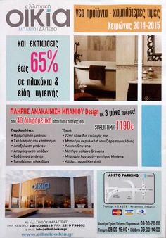 ΟΙ ΔΙΑΝΟΜΕΣ ΕΝΤΥΠΩΝ ΣΥΝΕΧΙΖΟΝΤΑΙ !!! Πάντα γρήγορα & αποτελεσματικά !!! www.speedadvert.gr  ΕΛΛΗΝΙΚΗ ΟΙΚΙΑ ΑΝΑΝΕΩΜΕΝΕΣ ΠΡΟΤΑΣΕΙΣ ΓΙΑ ΜΠΑΝΙΟ & ΔΑΠΕΔΟ www.ellinikioikia.gr