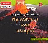 Ηφαίστεια και σεισμοί - Nuttall Gina   Public βιβλία 5.11