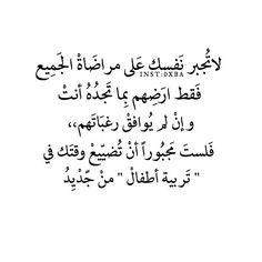 Poem Quotes, Wisdom Quotes, Words Quotes, Funny Quotes, Life Quotes, Sayings, Arabic Love Quotes, Arabic Words, Quran Verses