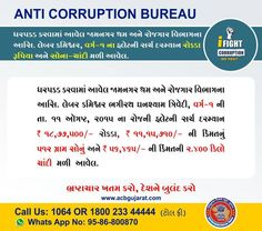 On August 11, 2015, Recovery of huge cash and Gold during the search of the flat of Bhagirath Ghanshyam Trivedi, Asst. Labour Commissioner, Class-1, Labour & Employment Department, Jamnagar, the cash of Rs. 18,77,500/-, 512 Gram Gold worth Rs. 11,15,710/- and 2.400 Kg Silver worth Rs. 56,465/- were found by #ACB Gujarat.