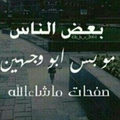 بعض الناس مو بس ابو وجهين .. صفحات ماشاءالله ~ za