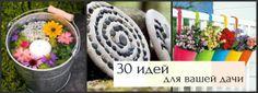 30 идей для вашей дачи -  Читать статью: http://www.blog.decoretto.ru/idei-dlya-dizajna/30-idej-dlya-dachnogo-dekora/