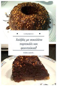 Greek Desserts, Greek Recipes, Vegan Recipes, Cookbook Recipes, Cooking Recipes, Cook Pad, Afternoon Tea, Doughnut, Nutella