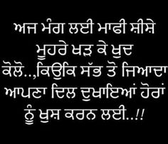 Sry myself......☺.. Gurbani Quotes, Story Quotes, Status Quotes, Hindi Quotes, True Quotes, Quotations, Situation Quotes, Reality Quotes, Deep Words
