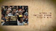 """Se Você Não Pergunta, Como Saberá? Convenção Mundial """"Kabbalah Laam""""   2..."""