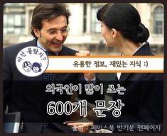 외국인들이 자주 쓰는 600개 문장 1- (A~ E) : 네이버 블로그 English Reading, English Writing, English Study, Learn English, Korean Words Learning, Korean Language Learning, Learn A New Language, English Idioms, English Vocabulary