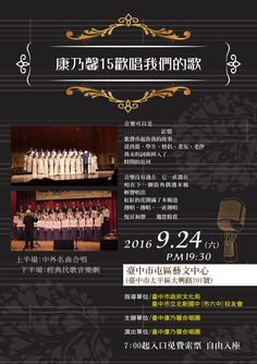 「康乃馨15歡唱我們的歌」活動海報- Design by Li-Chieh Lin