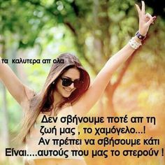 Picture Video, Inspirational Quotes, Words, Pictures, Life, Greek Language, Deutsch, Life Coach Quotes, Photos