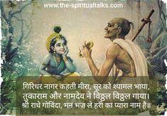 Bhakti songs | bhakti geet | Krishna bhakti geet| krishna bhakti songs | Shri Radhe Govinda man bhaj le Hari ka pyara naam hai