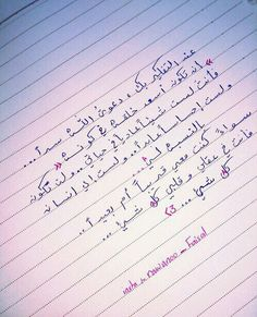 Quotations, Qoutes, Me Quotes, Arabic Love Quotes, Arabic Words, Copying Quotes, Fantastic Quotes, Milan Italy, Writings