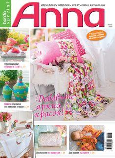 Креативные идеи для дома: цветочные мотивы и воздушные кружева, милые подушки и уютные пледы и много оригинальных идей для декора.