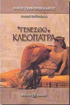 """Γενέσθω Κλεοπάτρα - Νίκος Ζερβονικολάκης  -  Αυτή είναι η υπογραφή της Κλεοπάτρας. Ένα συναρπαστικό ντοκουμέντο. Η τελευταία Φαραώ της Δυναστείας των Πτολεμαίων της Αιγύπτου επιλέγει για υπογραφή της μια ελληνική λέξη """"γενέσθω"""", προστακτική του ρήματος γίγνομαι. Μια λέξη που δηλώνει αποφασιστικότητα και δυναμισμό, δυο κατ' εξοχήν χαρακτηριστικά αυτής της μοναδικής Βασίλισσας του θρόνου της Αλεξάνδρειας."""