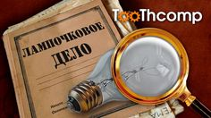 Лампочковое дело, лампа, энергосберегающая лампа, светодиодная - LED