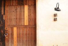 アートゾーン藁工倉庫「蛸蔵」ロゴ・看板