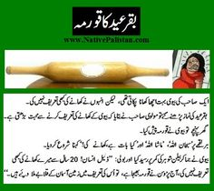 hadith pak about wives - Google Search
