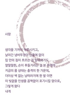 korean poem