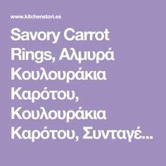 Savory Carrot Rings, Αλμυρά Κουλουράκια Καρότου, Κουλουράκια Καρότου, Συνταγές για Κουλουράκια, Νηστίσιμα Κουλουράκια, Κουλουράκια με Κουρκουμά
