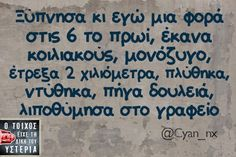 Magnify Image Funny Greek Quotes, Funny Quotes, Favorite Quotes, Best Quotes, Speak Quotes, Funny Statuses, Funny Thoughts, English Quotes, True Words