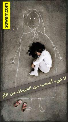 الحرمان من الأم Sowarr Com موقع صور أنت في صورة Orphan Quotes Mom And Dad Quotes Love U Mom