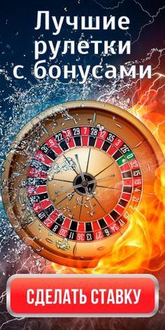 Рулетка - королева в любом азартном заведении, будь это онлайн казино или наземное казино. Невозможно представить солидный игорный дом без вращающегося барабана и жужжания шарика, проносящегося по гладкому трекболу. Несомненным плюсом онлайн казино для фанатов рулетки является разнообразие версий этой игры. #казино #слоты #автоматы #бонусы #бездеп #фриспины