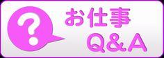 大阪の高収入夜ナビ|関西アルバイト求人 高収入!大阪のアルバイト情報です。大阪でバイトやパートのお仕事を探すなら夜ナビ!  #大阪 #高収入 #求人 #ナイトワーク      http://navi-yoru.com/