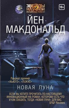 Новая Луна (New Moon) by Ian McDonald (Luna #1), ACT, Russia, 2017