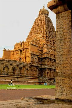Thanjavur Indian Temple Architecture, Ancient Architecture, Indiana, Best Wallpapers Android, Elephant Photography, Hindu Culture, Temple Design, Tourist Sites, Hindu Temple