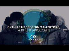 Путин с Медведевым в Арктике, а РПЦ в Брюсселе (РАКЕТА.News) - YouTube