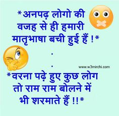 Funny Joke in Hindi Old Quotes, Lyric Quotes, Hindi Quotes, Quotations, Best Quotes, Motivational Quotes, Funny Quotes, Life Quotes, Life Thoughts