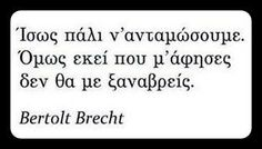 B.Brecht Sad Love Quotes, Best Quotes, Funny Quotes, Inspiring Things, Greek Quotes, Food For Thought, Smile, Thoughts, Feelings