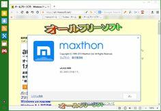 Maxthon Cloud Browser 4.4.8.1000  Maxthon Cloud Browser--バージョン情報--オールフリーソフト