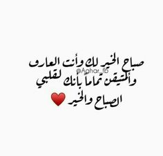Good Morning Arabic, Morning Words, Morning Love Quotes, Good Morning My Love, Morning Greetings Quotes, Beautiful Arabic Words, Arabic Love Quotes, Words Quotes, Life Quotes