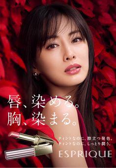 #keikokitagawa #北川景子 #美しすぎる #kose 唇、染める。胸、染まる。