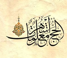 """ الحج أشهر معلومات "" - ( سُوَرة البقرة ٢ ، آية ١٩٧) Arabic Font, Arabic Calligraphy Art, Sufi, Islamic Art, Graffiti, Street Art, Typography, Photos, Letters"