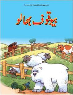 Urdu Stories For Kids, Moral Stories For Kids, Kids Story Books, Islamic Books For Kids, Islam For Kids, Free Books Online, Free Pdf Books, Green Background Video, Urdu News